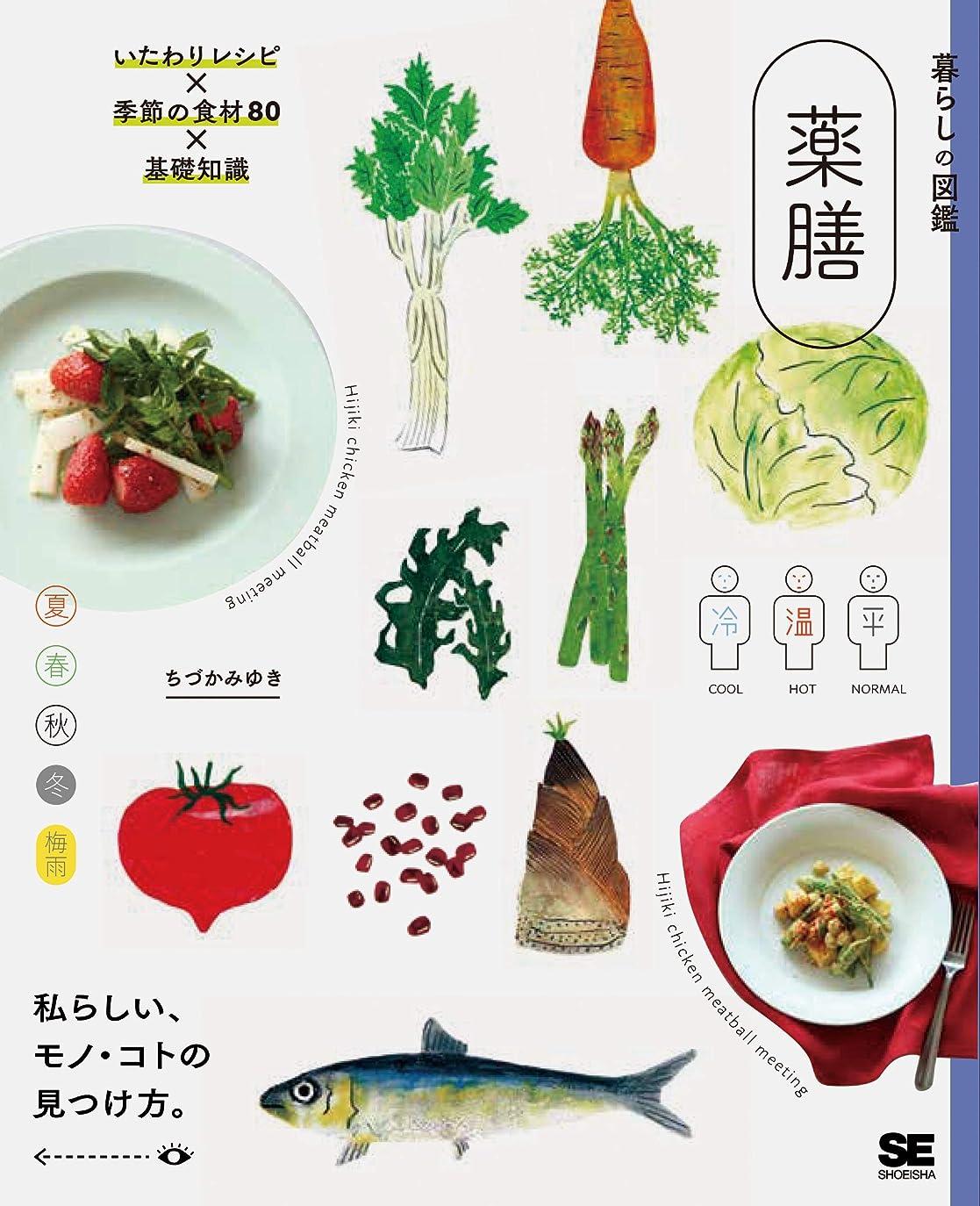 協力耐えられないガム暮らしの図鑑 薬膳 季節の食材80×いたわりレシピ×基礎知識