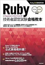 表紙: Ruby技術者認定試験合格教本 Silver/Gold対応 Ruby公式資格教科書 | 増井雄一郎