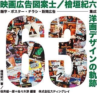 映画広告図案士 檜垣紀六 洋画デザインの軌跡: 題字・ポスター・チラシ・新聞広告 集成