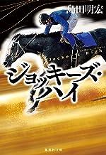 表紙: ジョッキーズ・ハイ (集英社文庫) | 島田明宏