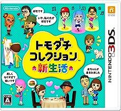 トモダチコレクション 新生活 - 3DS