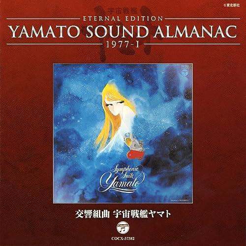 YAMATO SOUND ALMANAC 1977-Ⅰ 交響組曲 宇宙戦艦ヤマト