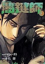 闇鍵師 : 3 (アクションコミックス)