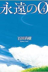永遠の0 Kindle版