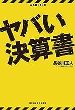 表紙: ヤバい決算書 (日本経済新聞出版) | 長谷川正人