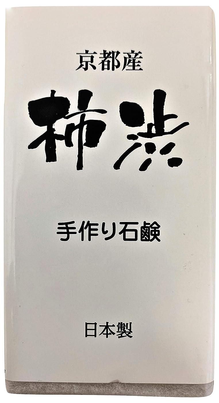 藤色リズミカルな反発する京都産 柿渋手作り石鹸