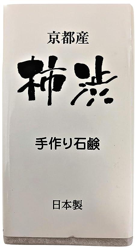 なめる杖つぼみ京都産 柿渋手作り石鹸