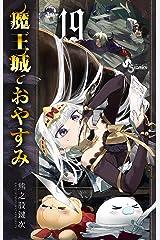 魔王城でおやすみ(19) (少年サンデーコミックス) Kindle版