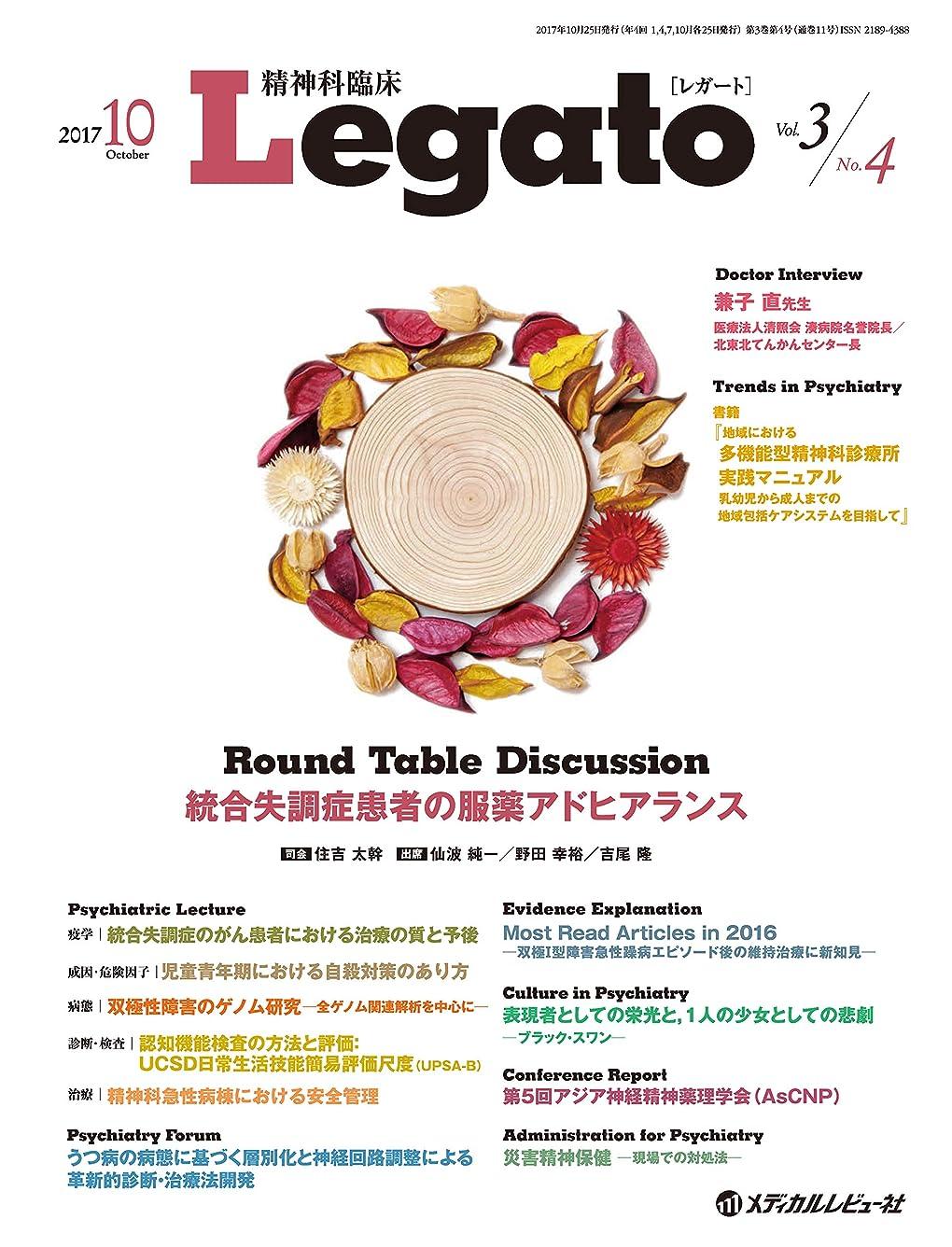 ヘリコプターサンダー一目精神科臨床 Legato 2017年10月号(Vol.3 No.4) [雑誌] 精神科臨床Legato