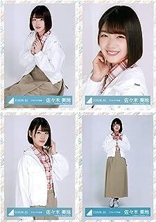日向坂46 アウトドア衣装 ランダム生写真 4種コンプ 佐々木美玲