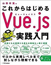 表紙: これからはじめるVue.js実践入門 | 山田 祥寛