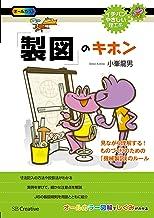 表紙: 「製図」のキホン 見ながら理解する!ものづくりのための「機械製図」のルール (イチバンやさしい理工系) | 小峯 龍男