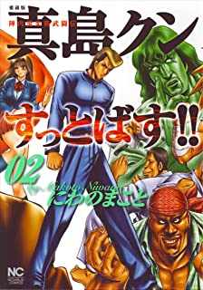 真島クンすっとばす!! 02―陣内流柔術武闘伝 愛蔵版 (ニチブンコミックス)