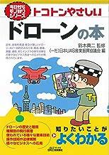 トコトンやさしいドローンの本 (今日からモノ知りシリーズ)