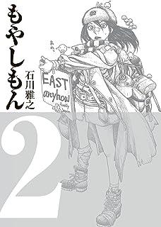 もやしもん(2) (イブニングコミックス)