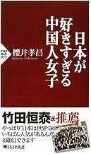 表紙: 日本が好きすぎる中国人女子 (PHP新書) | 櫻井 孝昌