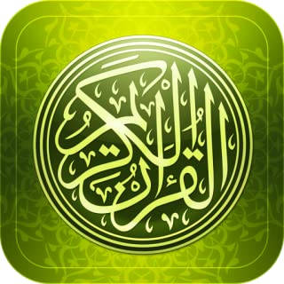The Holy Quran MP3