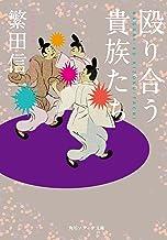 表紙: 殴り合う貴族たち (角川ソフィア文庫) | 繁田 信一