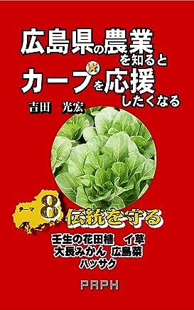 広島県の農業を知るとカープを応援したくなるテーマ8伝統を守る