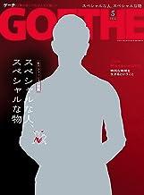 表紙: GOETHE[ゲーテ] 2016年5月号[雑誌] | 幻冬舎