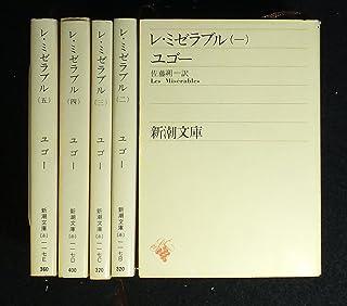レ・ミゼラブル 全5巻セット (新潮文庫)