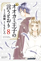 オオカミ王子の言うとおり : 8 (KoiYui(恋結)) Kindle版