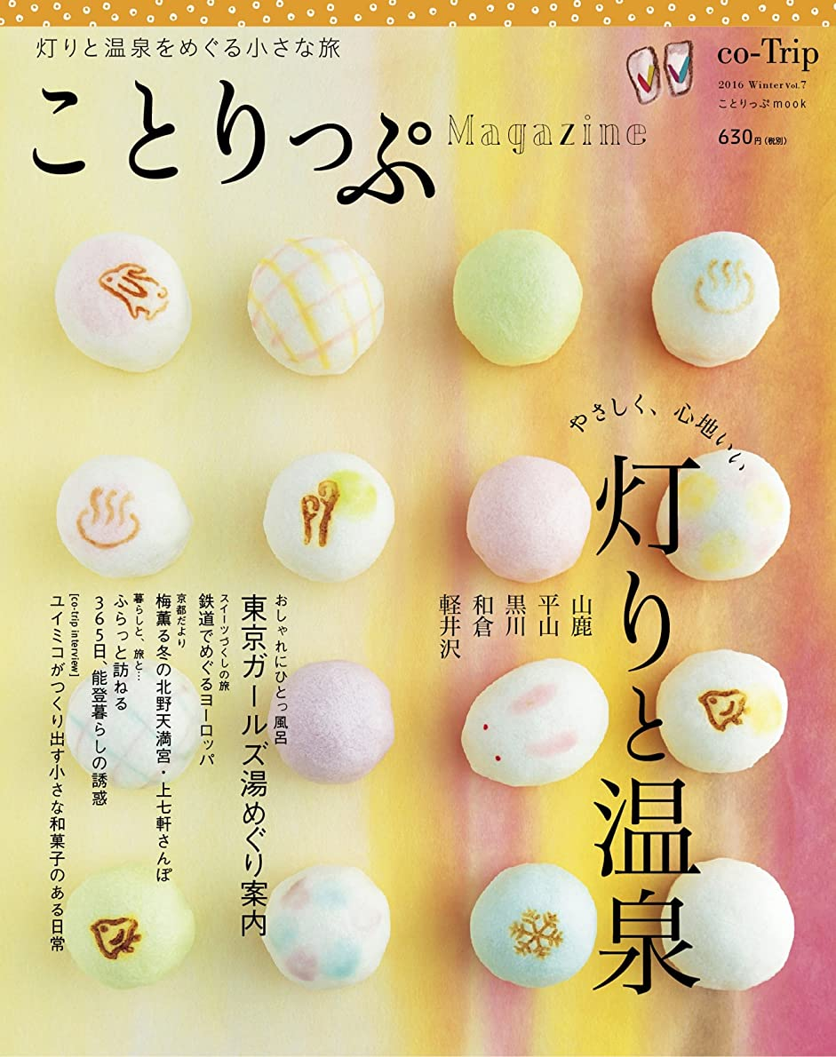 ストラトフォードオンエイボンウイルス腸ことりっぷマガジン vol.7 2016冬