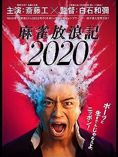 """【配信限定 斎藤工""""秘蔵!?""""メイキング映像付】『麻雀放浪記2020』..."""