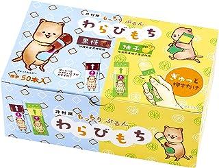 井村屋 もちぷるわらびもち黒糖・柚子 アソート 725g(標準50本入)