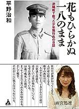花もひらかぬ一八のまま: 沖縄戦で散った少年飛行兵の日誌