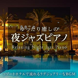 ゆったり癒しの夜ジャズピアノ ~リゾートホテルで流れるラグジュアリーなBGM~