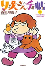 表紙: りえさん手帖2 やせても昔の服は似合わない編 | 西原 理恵子