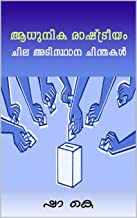 Modern Politics - Some Fundamental Thoughts (Malayalam Edition)
