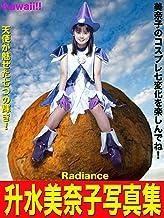 升水美奈子写真集/Radiance 美奈子のコスプレ七変化を楽しんでね!(KAWAII!!)
