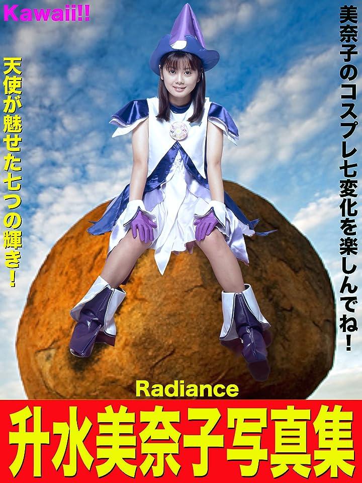 。うねるドア升水美奈子写真集/Radiance 美奈子のコスプレ七変化を楽しんでね!(KAWAII!!)