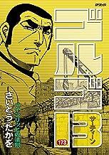 表紙: ゴルゴ13(173) (コミックス単行本) | さいとう・たかを