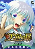 天空の扉 (5) (ニチブンコミックス)