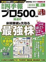 表紙: 会社四季報プロ500 2013年春号 [雑誌] | 会社四季報プロ500編集部