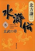 表紙: 水滸伝 五 玄武の章 (集英社文庫)   北方謙三