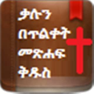 Amharic Bible