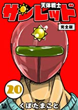 表紙: 天体戦士サンレッド 完全版 20巻 | くぼた まこと