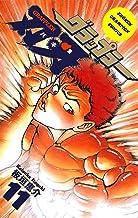 表紙: グラップラー刃牙 11 (少年チャンピオン・コミックス)   板垣恵介