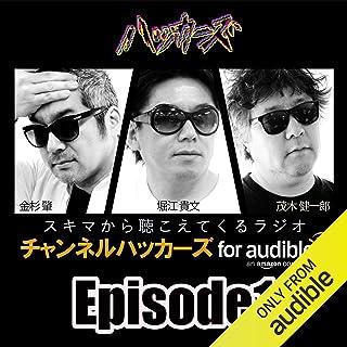 チャンネルハッカーズfor Audible-Episode1-