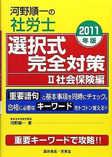 河野順一の社労士選択式完全対策〈2〉社会保険編〈2011年版〉