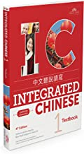 Integrated Chinese 4th Edition, Volume 1 Textbook (Traditional Chinese) (English and Chinese Edition)