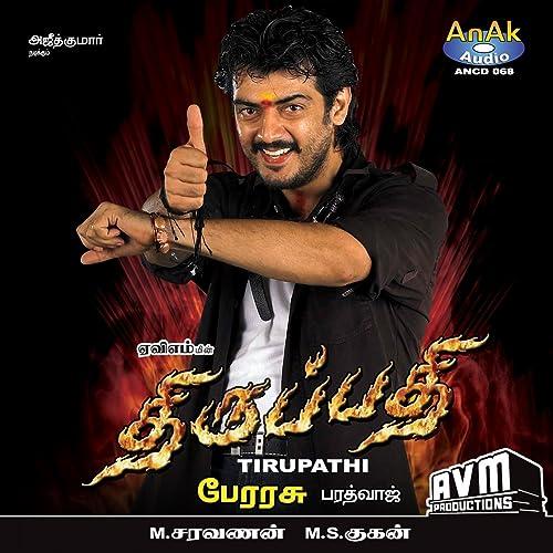 Amazon com: Pudhu Veedu: Anuradha sriram Tippu: MP3 Downloads