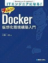 表紙: ITエンジニアになる! チャレンジDocker仮想化環境構築入門   小島一也