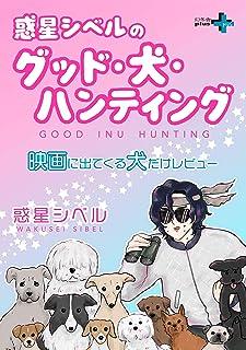惑星シベルのグッド・犬・ハンティング 映画に出てくる犬だけレビュー (幻冬舎plus+)