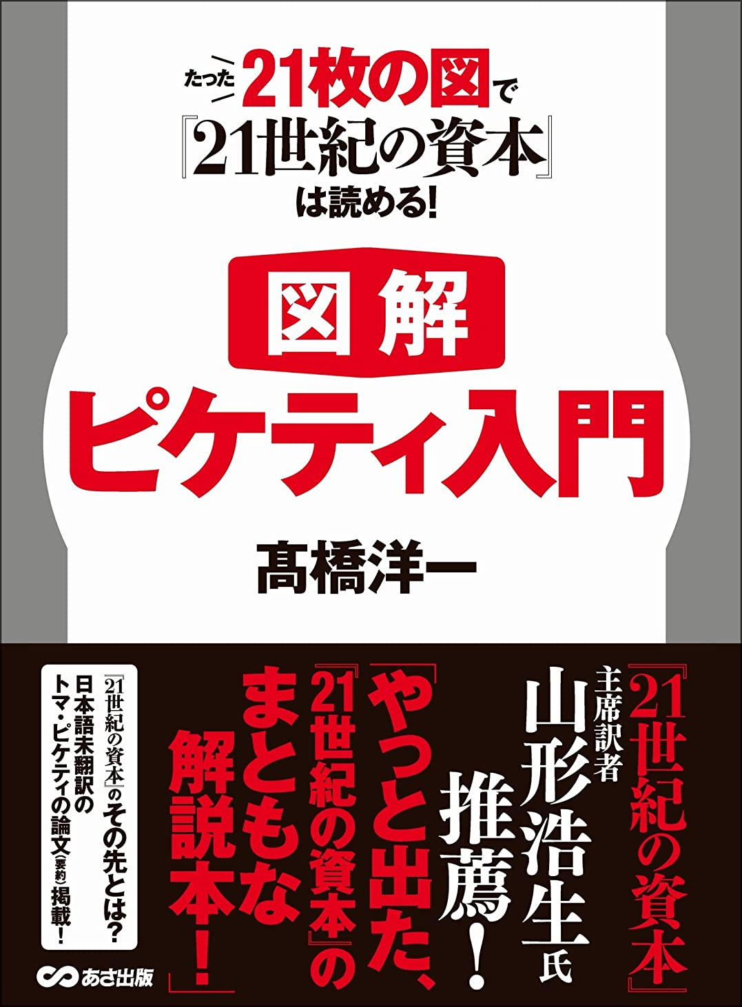 事前どこでも事【図解】ピケティ入門 たった21枚の図で『21世紀の資本』は読める!