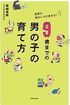 表紙: 9歳までの男の子の育て方 将来の伸びしろが決まる!   飯田 道郎